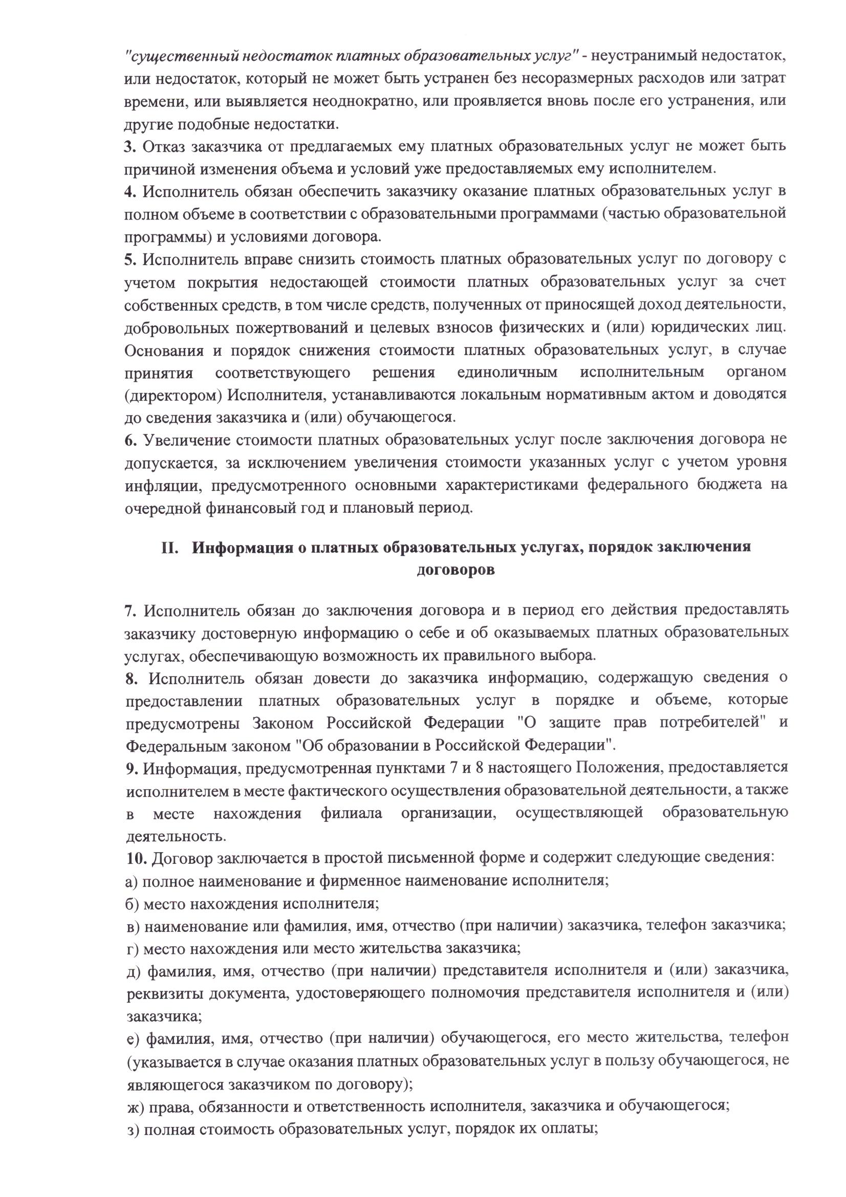 Положение-об-оказании-платных-образовательных-услуг_Страница_2