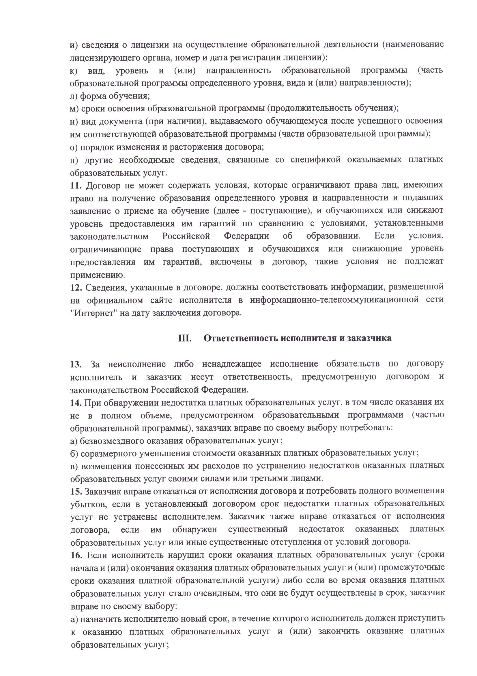 Положение-об-оказании-платных-образовательных-услуг_Страница_3