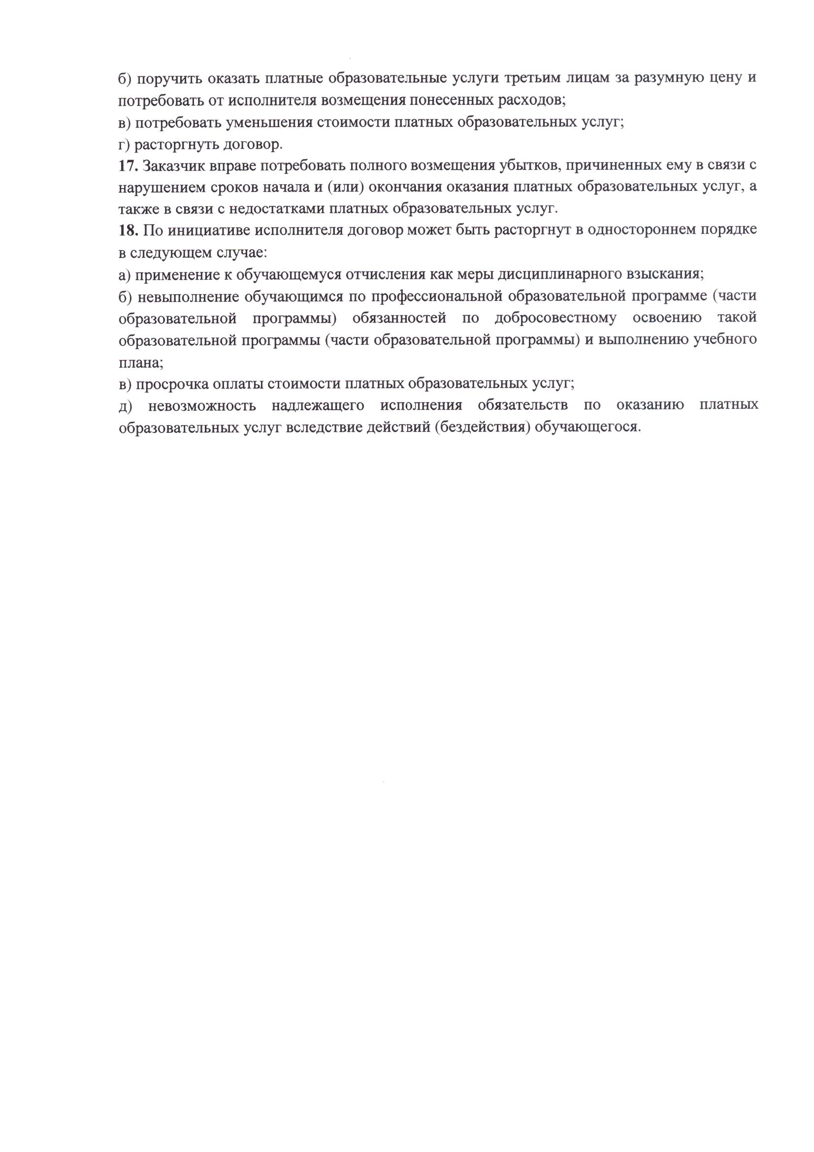 Положение-об-оказании-платных-образовательных-услуг_Страница_4